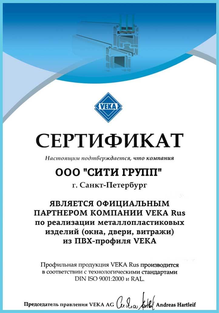 Сертификат - ООО СИТИ ГРУПП является официальным партнером компании VEKA RUS по реализации металлопластиковых издели (окна, двери, витражи) из ПВХ-профиля VEKA)